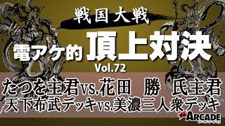 電アケ的頂上対決072 【たつを 天下布武 対 花田 勝 氏 美濃三人衆】