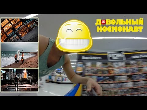 VLOG #3 I Покупки в Walmart I South Beach I Downtown I Wynwood I Крутой  surfer
