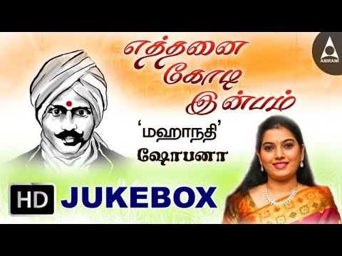 Ethanai Kodi Inbam Jukebox - Songs Of Bharathiyar - Tamil Patriotic Songs