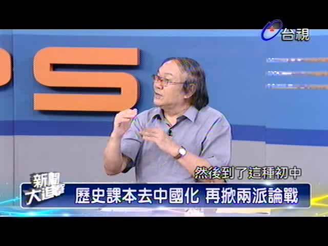 新聞大追擊 2013-08-17 pt.2/5 日治日據爭議