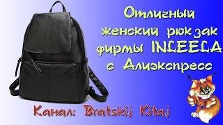 Отличный женский рюкзак фирмы INLEELA из Китая с Алиэкспресс(, 2016-08-27T11:52:20.000Z)