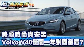 兼顧時尚與安全 Volvo V40僅開一年剩國產價?《夢想街57號 預約你的夢想 精華篇》20200220 李冠儀 張迺庭 謝騰輝 鄭捷