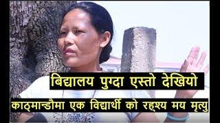 विद्यार्थी को रह्श्यमय मृत्यु||बिद्यालय पुग्दा एस्तो खुलासा ||Meriya Rana