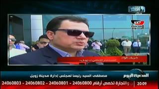 مصطفى السيد رئيسا لمجلس إدارة مدينة زويل hA#hAنشرة_المصرى_اليومhA