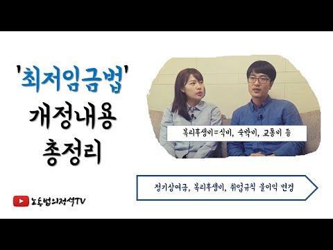 [노동법]최저임금법 개정내용 총정리! (2018ver.)
