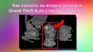 Как попасть на второй остров в GTA Liberty City Stories (в начале игры)