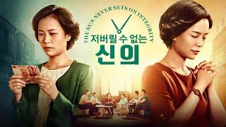 2019 최신 기독교 영화 <저버릴 수 없는 신의> 크리스천의 참된 행복은 정직함에 있다 (예고편)