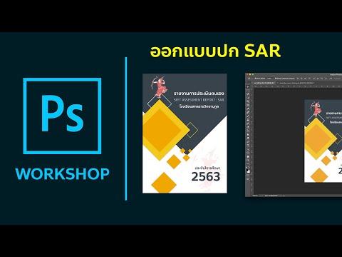 ออกแบบปก SAR  Workshop สอน photoshop พื้นฐาน
