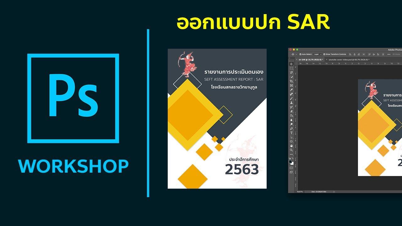 ออกแบบปก SAR - Workshop สอน photoshop พื้นฐาน