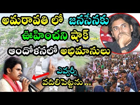 అమరావతి లో జనసేనకు ఎదురుదెబ్బ Janasena Party Receives Huge Shock In Amaravathi Pawan Kalyan