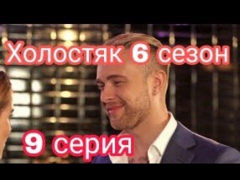 Егор Крид Холостяк 6 сезон 9 серия 5 мая 2018