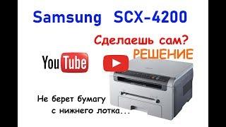 Samsung SCX-4200 не берет бумагу с нижнего лотка. Решение.