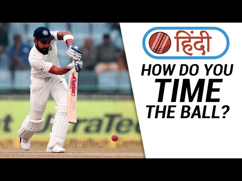 How to TIME the ball PERFECTLY? | Batting tips | Cricket With Snehal
