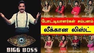Salary Of Bigg Boss-2 Participants! | Kamalhaasan | BiggBoss