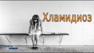 ХЛАМИДИОЗ / CHLAMIDIOSIS