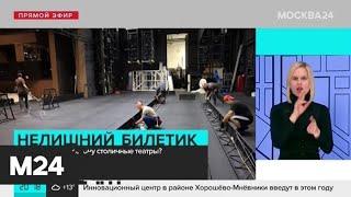 Собянин рассказал о новом сезоне столичных театров - Москва 24