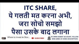 ITC SHARE | ITC SHARE PRICE TARGET | ITC SHARE PRICE FORECAST | ITC DIVIDEND | Long Term Investment