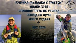 Рыбалка на джиг 2020 Ловля судака Судак на джиг Джиг Спасенный спиннинг Щука на джиг Джиг 2020
