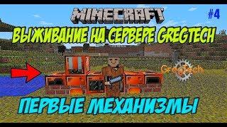 Minecraft Выживание на сервере GregTech / Выживание в Minecraft с модами (Первые механизмы GregTech)