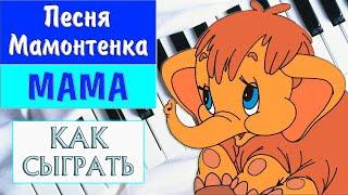 """Песня Мамонтенка из мультфильма """"Мама для мамонтенка"""" — как сыграть на фортепиано, видео-урок"""