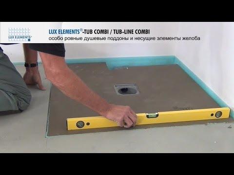 Монтаж LUX ELEMENTS: особо плоские душевые поддоны и несущие элементы желоба TUB