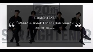 2017.10.18 Release ストレイテナー トリビュートアルバム『PAUSE ~STR...