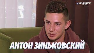 Антон Зиньковский: Неважно, гол или передача. Я хочу помогать «Крыльям»