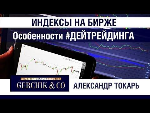Индексы на бирже. 🔥 | Особенности ТОРГОВЛИ ВНУТРИ ДНЯ  | Александр Токарь для #Gerchikco