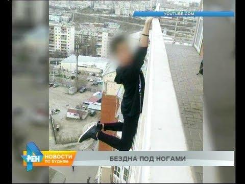 Иркутянке в соцсетях предложили за деньги сделать опасное фото на крыше