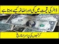 How Does The Rate of Dollar Increase or Decrease in Urdu Hindi