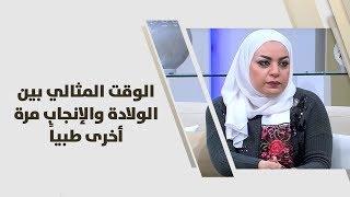 د. الاء نداف - الوقت المثالي بين الولادة والإنجاب مرة أخرى طبياً