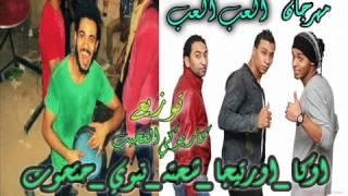 دنيا المديه اوكا اورتيجا حتحوت توزيع احمد كاريوكي