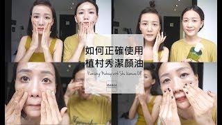 [AD] 如何正確使用植村秀潔顏油+心得分享! Removing Makeup with Shu Uemura Oil!
