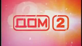 Дом 2 - Первая серия, ретро Дом 2, начало!