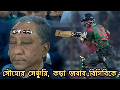 দুর্দান্ত সেঞ্চুরি করে বিসিবি নির্বাচকদের কড়া জবাব দিলেন সৌম্য সরকার! | Bangladesh vs Zimbabwe ODI