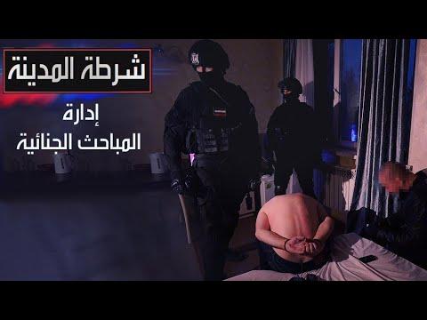 شرطة المدينة | إدارة المباحث الجنائية  - نشر قبل 2 ساعة