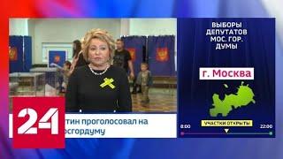 Матвиенко призвала петербуржцев повлиять на власть и сделать выбор - Россия 24