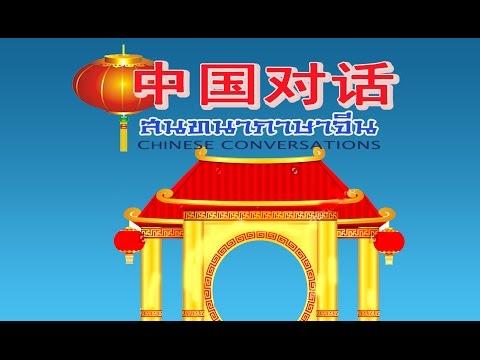 สนทนาภาษาจีน ชุดที่ 2 中国对话  โปรแกรมภาษาจีน