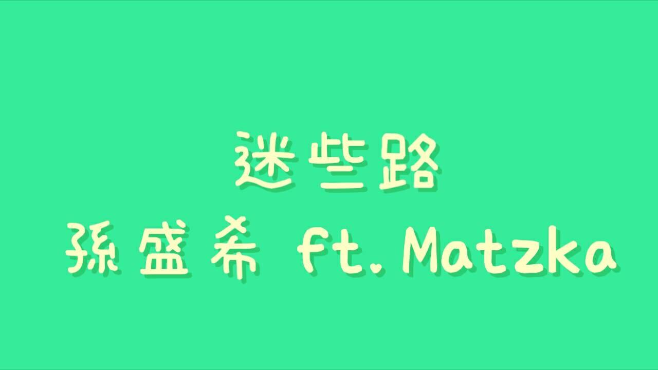 孫盛希 - 迷些路 ft.Matzka【歌詞】