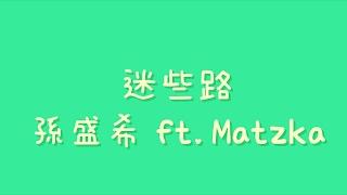 孫盛希 - 迷些路 ft.Matzka【歌詞】(電視劇 浮士德的微笑 插曲)