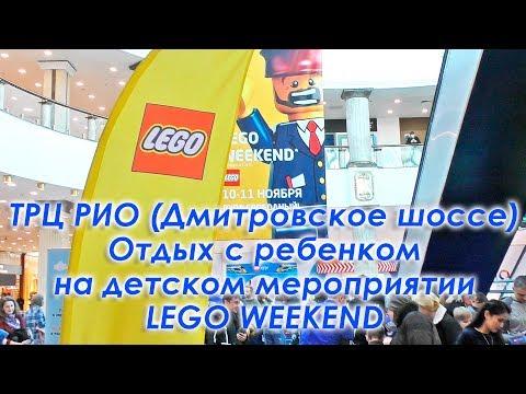 Детское мероприятие Lego Weekend в ТРЦ РИО (Москва, Дмитровское шоссе). Артем играет в конструктор.