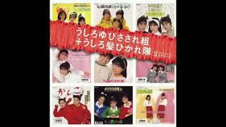 アルバム: うしろゆびさされ組+うしろ髪ひかれ隊 Singlesコンプリート.