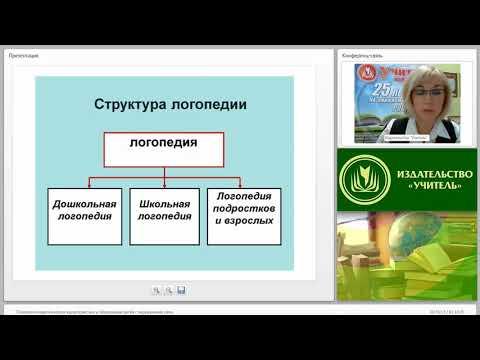 Психолого-педагогическая характеристика и образование детей с нарушениями речи