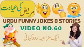 Urdu Funny Jokes & Stories 060