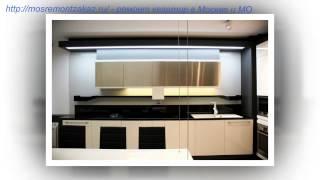 Идеи для ремонта квартир |  Услуги под ключ в Домодедово от mosremontzakaz.ru(, 2015-09-25T23:16:46.000Z)