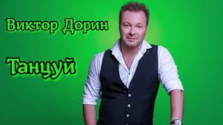 Виктор Дорин - Танцуй