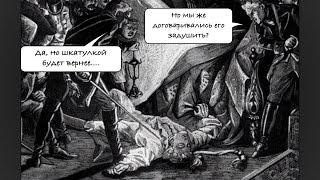 Как убили императора Павла 1