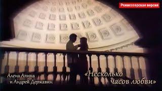 Смотреть клип Алена Апина И Андрей Державин - Несколько Часов Любви / Режиссерская Версия