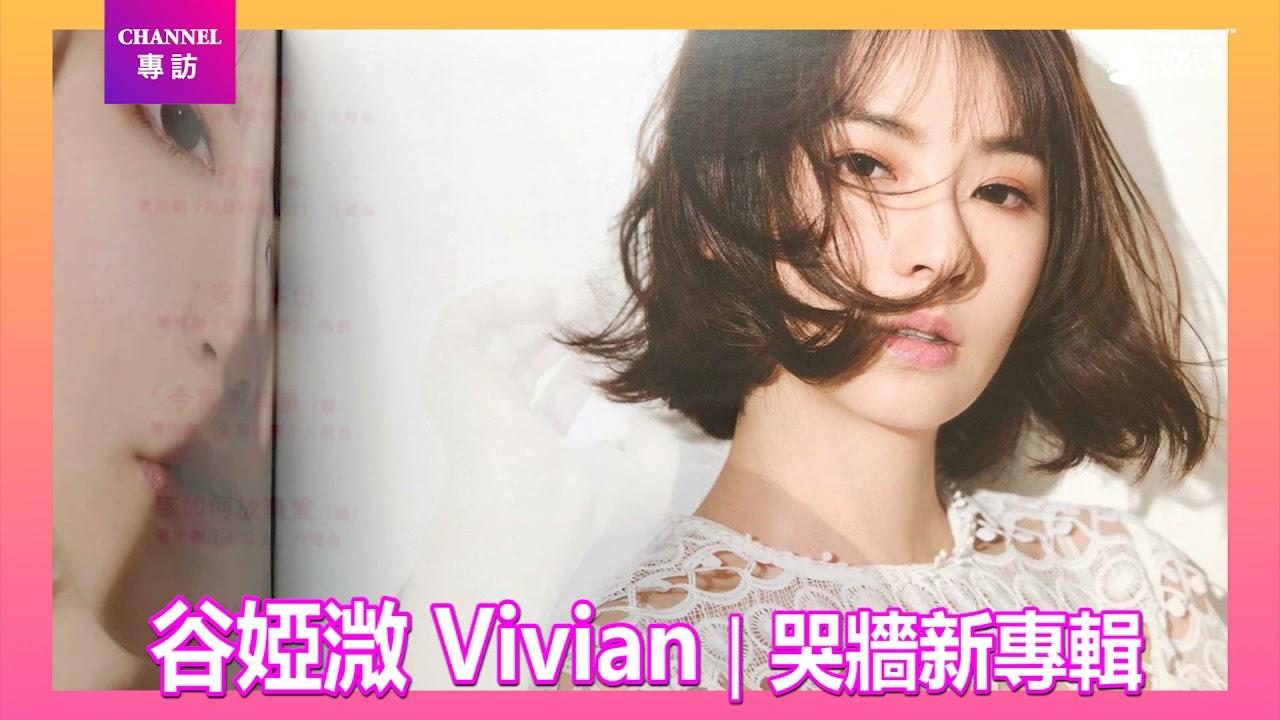谷婭溦 Vivian|奮鬥6年推出首張專輯《哭牆》|Channel專訪⭐️⭐️