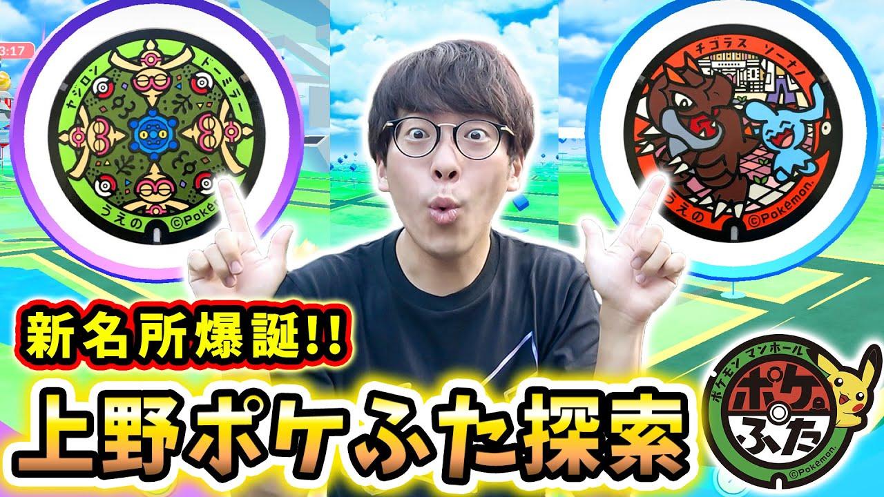 【ポケモンGO】僕らの上野に新たな新名所が爆誕!!ポケモンマンホール『ポケふた』が2種類キター!!速攻で探索してみた!!【PokémonGO】